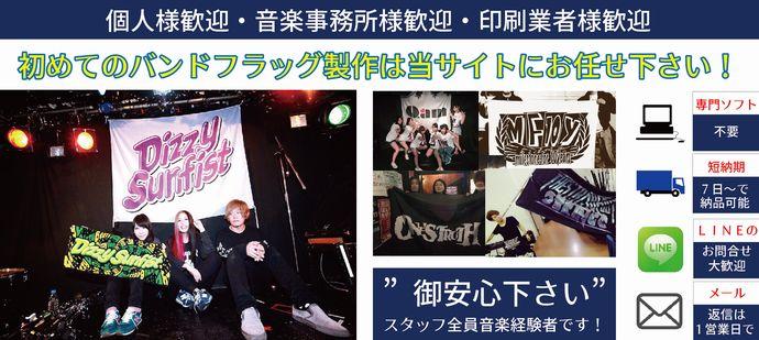 バンド物販.netはバンドのバックドロップ(旗)や物販用のTシャツ、タオルなどの激安作成サイトです。